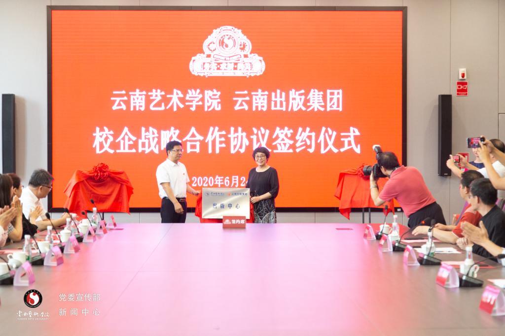 云艺与云南出版集团签署校企战略