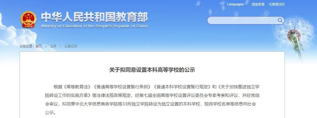/tiyuhuodong/71163.html