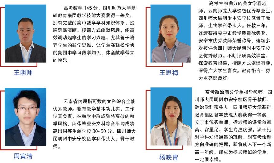 四川师大昆明附中(安宁校区)2021年初升高招生简章
